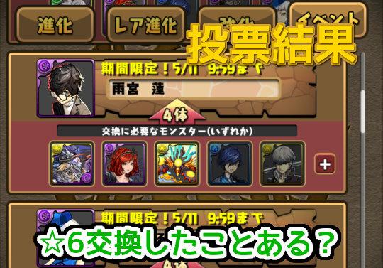 【投票結果】モンスター交換で☆6と交換したことある?