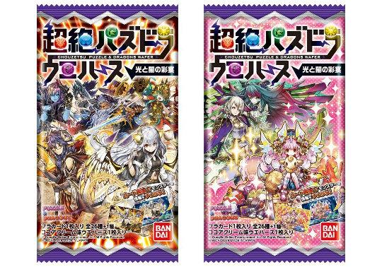 7月31日から超絶パズドラウエハース~ゴッドフェスティバル~が発売!