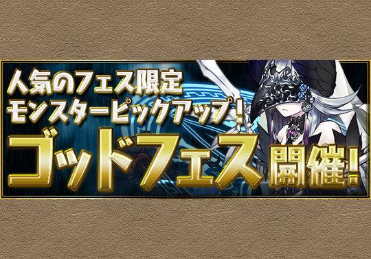 ガンフェス直前イベントのゴッドフェスラインナップを発表!5月18日12時から