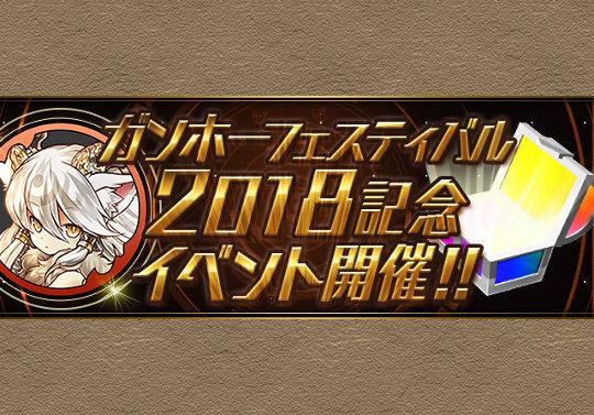 【レーダー】ガンホーフェスティバル2018記念イベントが開催!