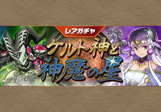 新レアガチャイベント「ケルト神と神魔の星」が5月20日12時から開催!
