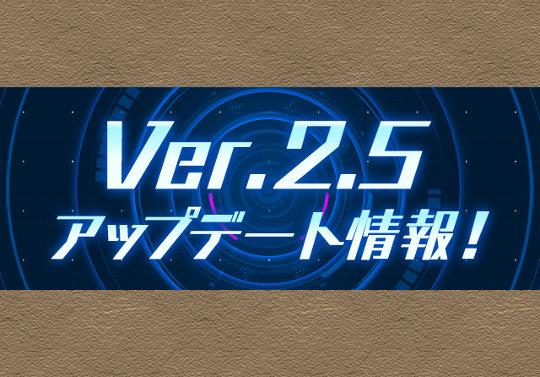 【レーダー】Ver.2.5アップデートが来る!レーダーポイントでリーダーのスキル変更が可能に!