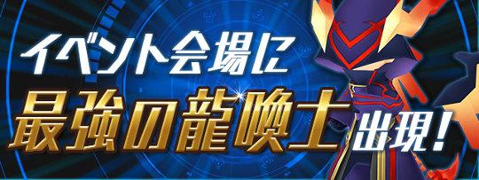 イベント会場に「最強の龍喚士」出現!