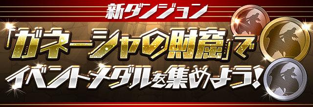 新ダンジョン「ガネーシャの財窟」でイベントメダルを集めよう!