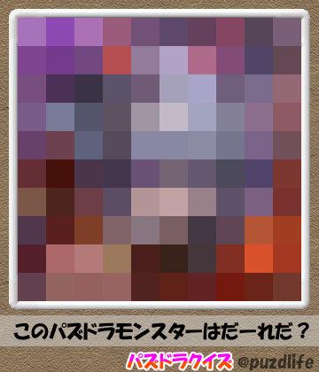 パズドラモザイククイズ71-6