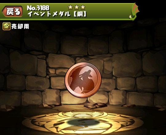 イベントメダル【銅】のステータス