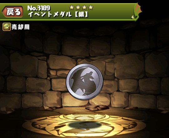 イベントメダル【銀】のステータス