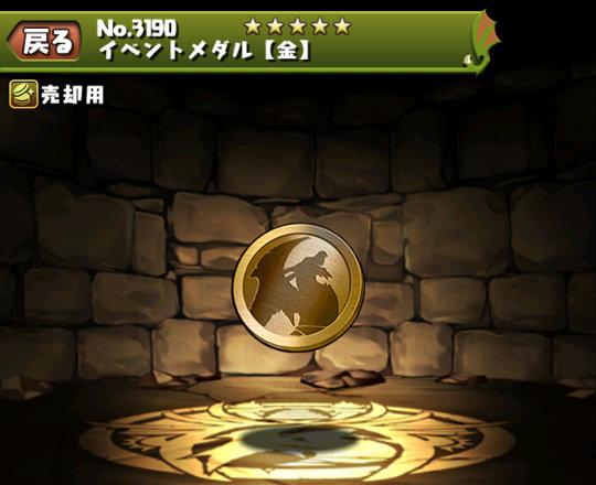 イベントメダル【金】のステータス