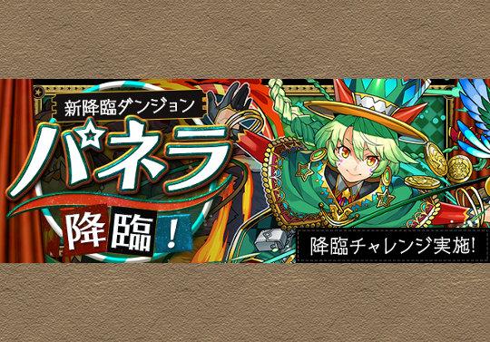 5月27日16時から新降臨「パネラ 降臨!」が配信!