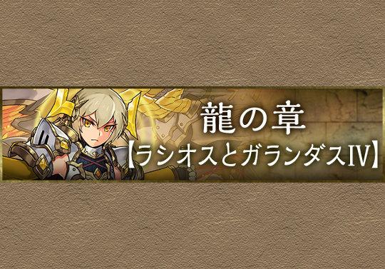 龍の章ストーリーを更新!「ラシオスとガランダスⅣ」