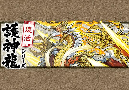 5月28日から週替りでスペダン「護神龍」が登場!