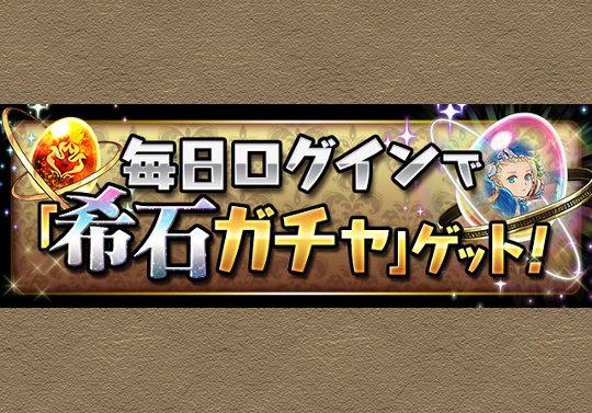 5月28日から毎日ログインで「希石ガチャ」ゲット!