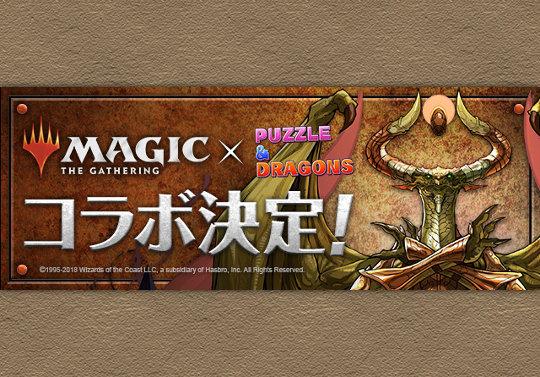 マジック・ザ・ギャザリングコラボの特設ページを公開!