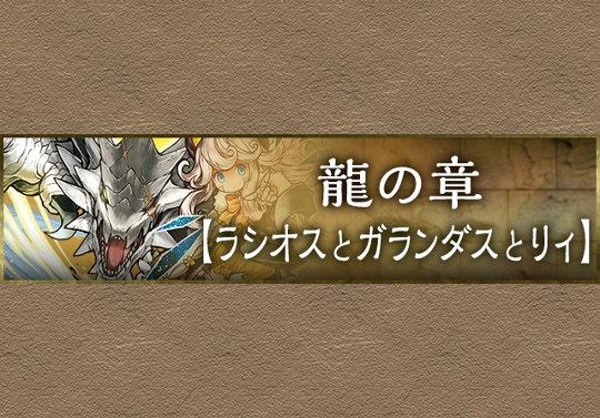 龍の章ストーリーを更新!「ラシオスとガランダスとリィ」