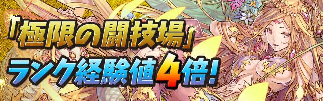 テクニカルダンジョン「極限の闘技場【ノーコン】」のランク経験値4倍!