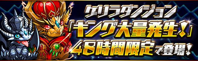 ゲリラダンジョン「キング大量発生!」48時間限定で登場!