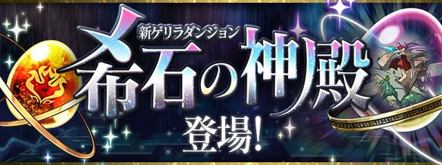 新ゲリラダンジョン「希石の神殿」登場!!