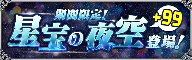 スペシャルダンジョン「星宝の夜空」登場!