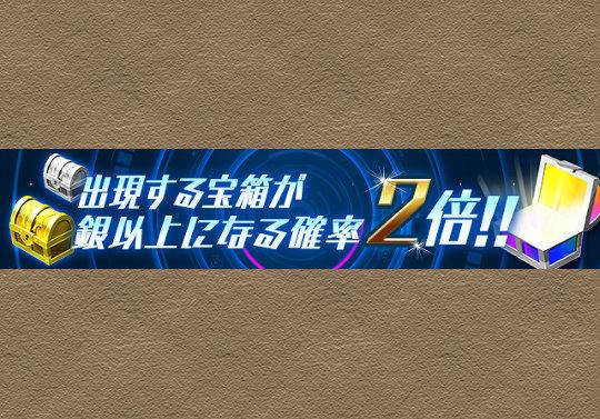 【レーダー】6月4日から出現する宝箱が銀以上になる確率2倍!!