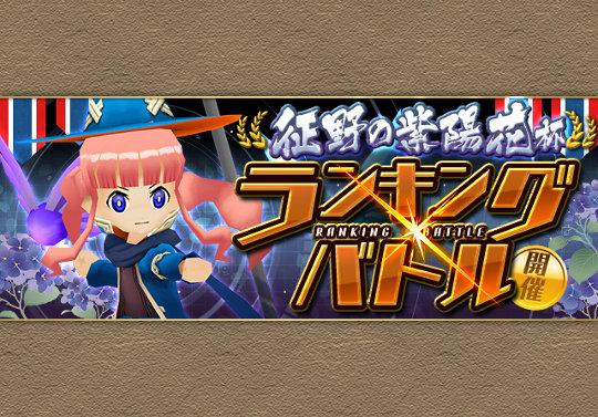 【レーダー】ランキングバトル「征野の紫陽花」杯開催!