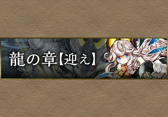 龍の章ストーリーを更新!「迎え」