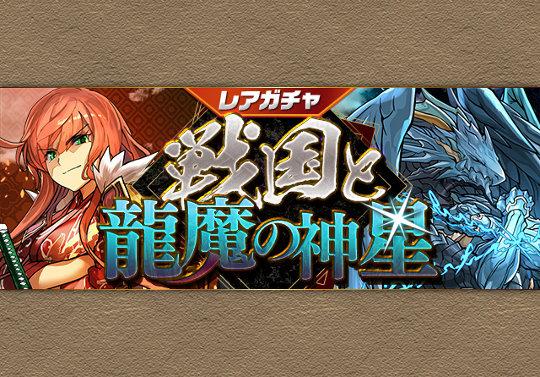 新レアガチャイベント「戦国と龍魔の神星」が6月8日12時から開催!