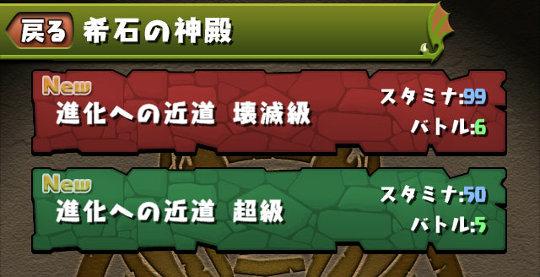 希石の神殿は2つの難易度