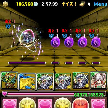 希石の神殿 壊滅級 5F ゼローグ∞の希石が出現