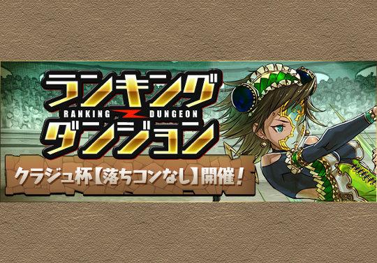 6月11日からランキングダンジョン「クラジュ杯【落ちコンなし】」が登場!