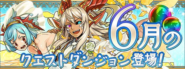 「6月のクエスト」クエスト報酬に「疾走する新郎・赤龍契士ガディウス」登場!