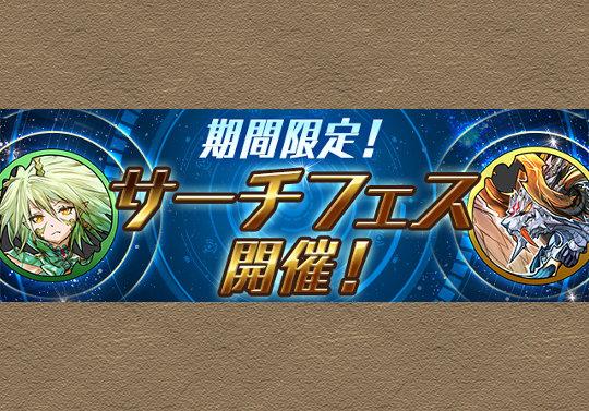 【レーダー】6月11日10時からサーチフェス開催!期間限定モンスターが出現