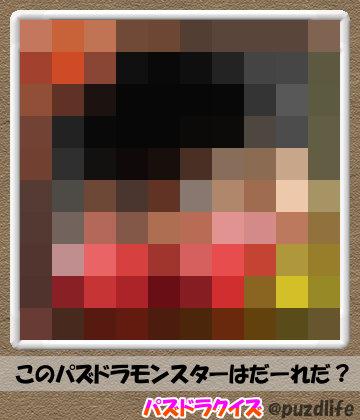 パズドラモザイククイズ72-4