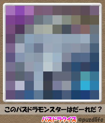パズドラモザイククイズ72-5