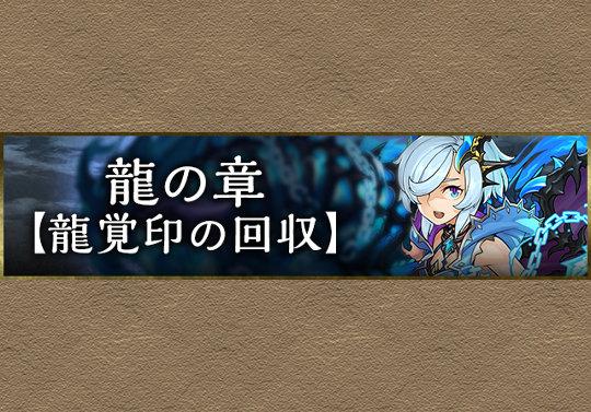龍の章ストーリーを更新!「龍覚印の回収」