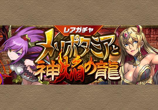 新レアガチャイベント「メソポタミアと神焔の龍」が6月17日12時から開催!