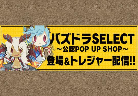 パズドラSELECT~公認POP UP SHOP~登場!店舗でピィラッシュトレジャーも配信