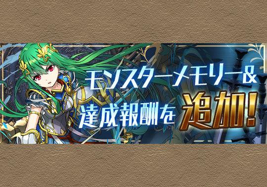 6月22日12時から「水都の守護神・アテナ」のモンスターメモリーを追加!モンスターメモリー第二弾で入手可能