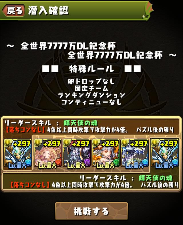 ランキングダンジョン(全世界7777万DL記念杯)チーム編成