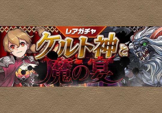 新レアガチャイベント「ケルト神と魔の宴」が6月22日12時から開催!