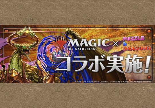 6月25日10時からマジック:ザ・ギャザリングコラボが登場!
