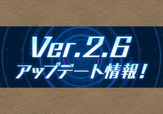 【レーダー】6月25日からVer.2.6アップデートを配信!精霊王トレジャーの全国配信など