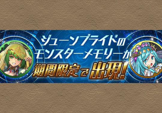 【レーダー】ジューンブライドのモンスターメモリーが期間限定で出現!