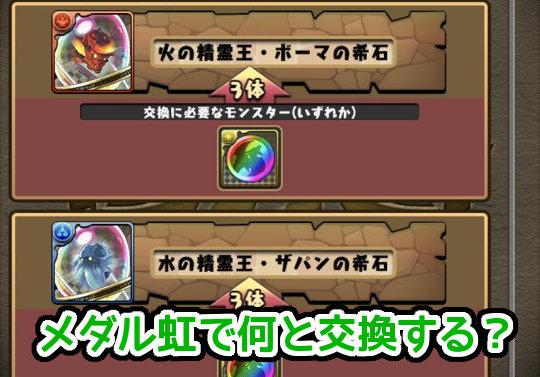 【投票】イベントメダル虹3枚で何と交換する?