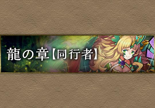 龍の章ストーリーを更新!「同行者」