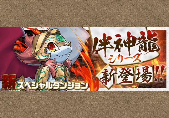 新スペダン「伴神龍」が登場!7月2日から火の伴神龍が配信