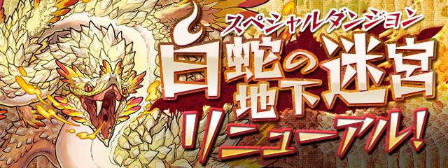 スペシャルダンジョン「白蛇の地下迷宮」がリニューアル!