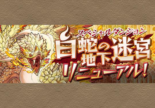 7月2日から「白蛇の地下迷宮」がリニューアルして登場!最終層クリアでメダル虹ゲット