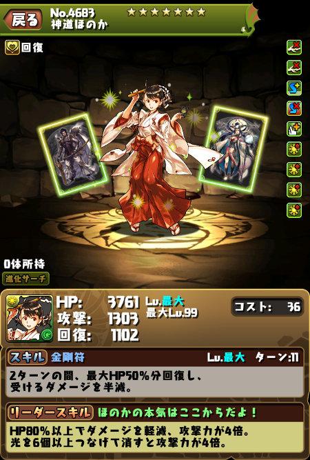 神道ほのかのステータス画面