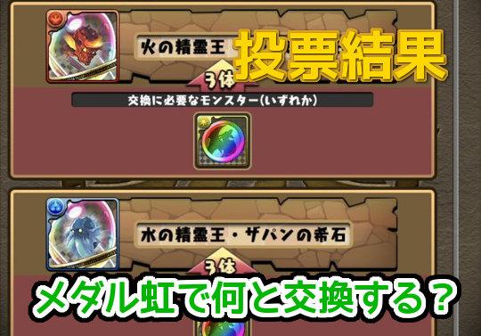 【投票結果】イベントメダル虹3枚で何と交換する?