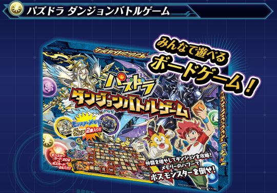7月28日にボードゲーム「パズドラ ダンジョンバトルゲーム」が発売!